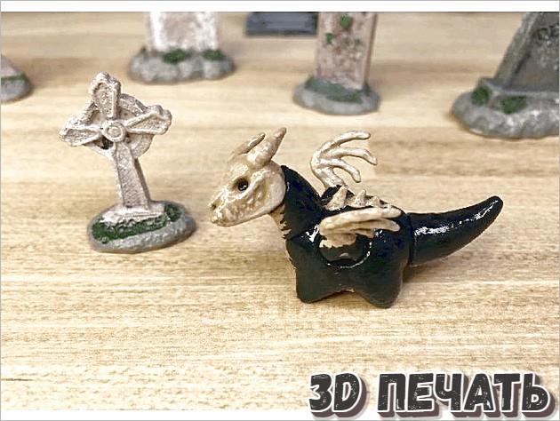 Скелет мини дракона