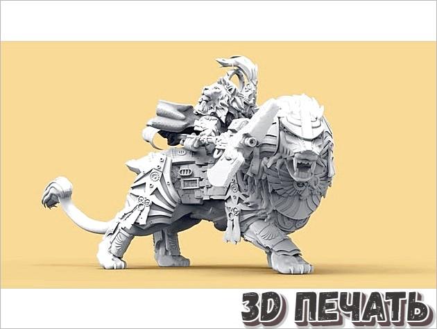 Львиная гвардия императора