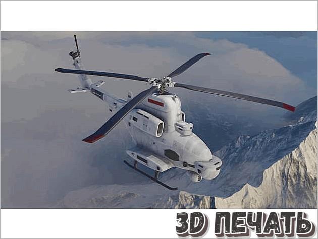 Вертолет из Call of Duty Modern Warfare