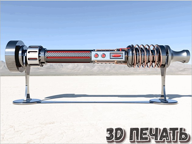 Лазерная сабля