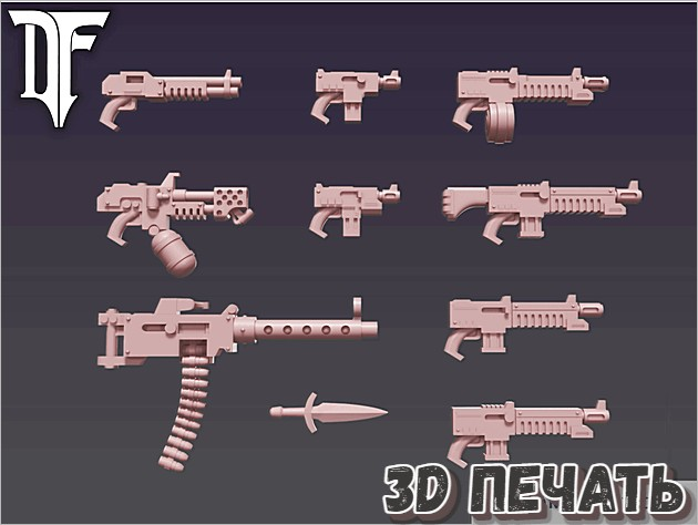 Коллекция маломощного оружия в 3D