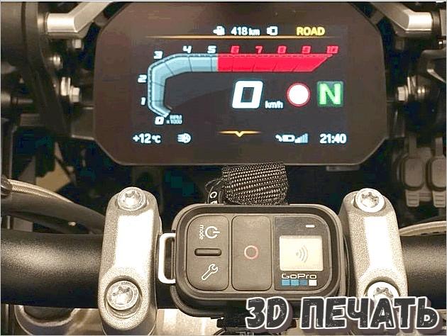 Держатель GoPro Remote, на руль 32 мм (BMW R1250 GS)