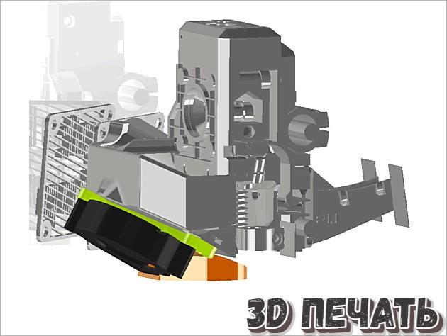 Вентилятор форсунки RHD CS для экструдера PitStop Prusa Mk3s