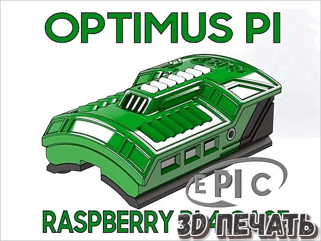 Корпус для raspberry pi 4