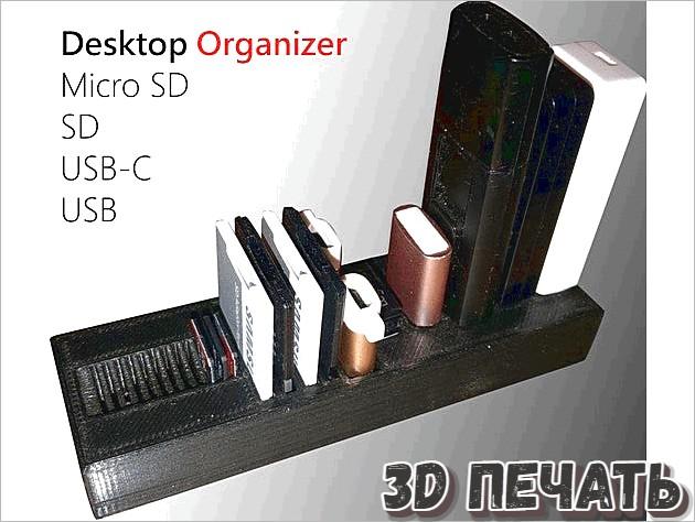 Органайзер для Micro SD - USB, SD, TF и USB-C
