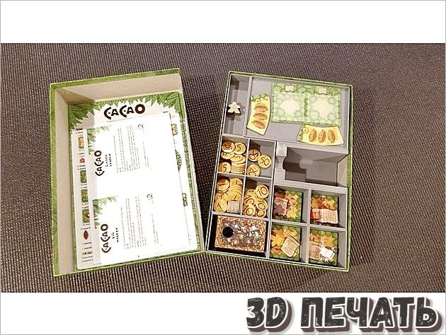 Коробка для настольной игры Cacao