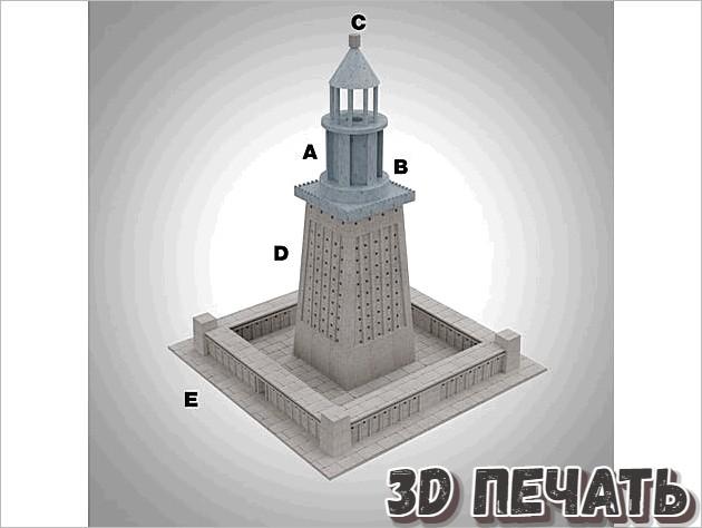 Модель большого маяка Александрии
