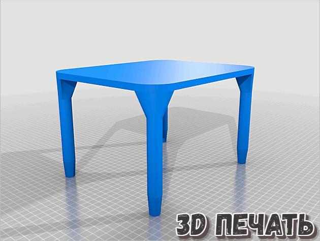 Маленький стол