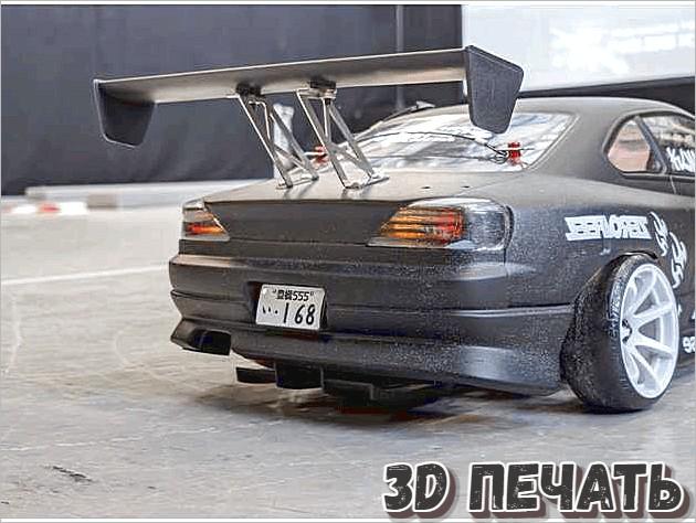 Задняя фара Nissan S15 с дистанционным управлением 1/10