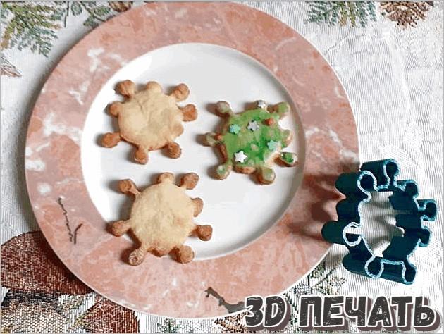 Режущая форма для печенья