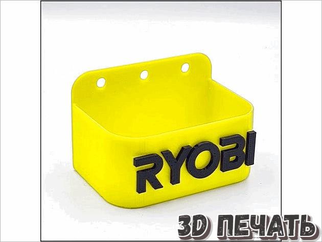 Коллекция коробок RYOB