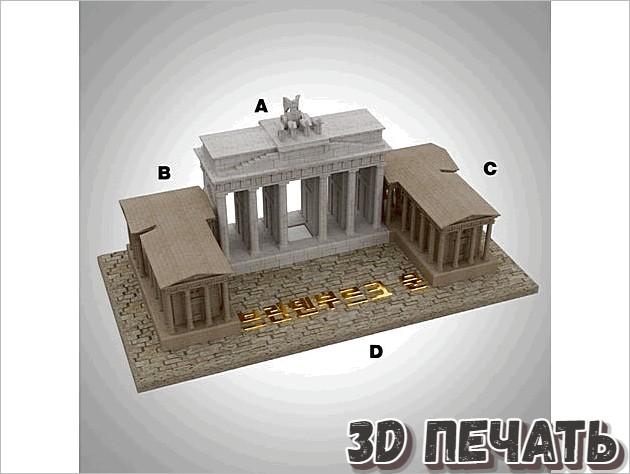 Модель Бранденбургских ворот