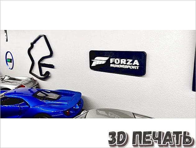 Логотип Forza Gran Turismo
