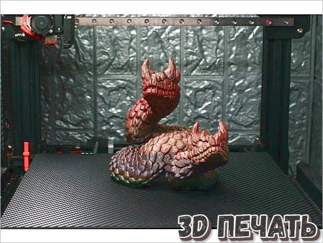 Змея-дракон