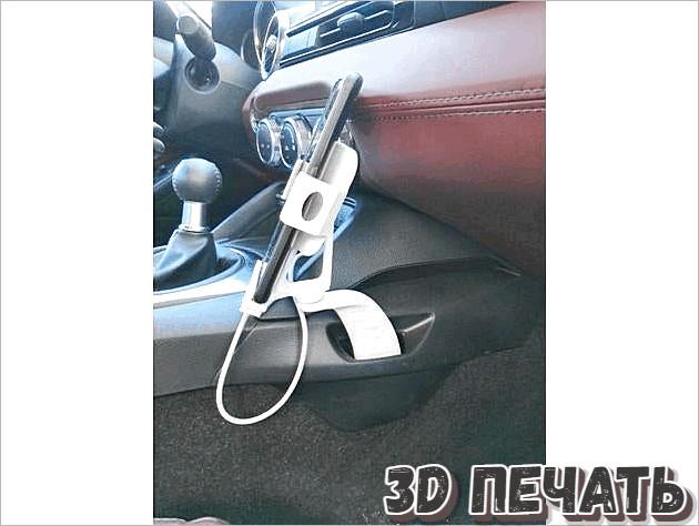Держатель телефона в автомобиле