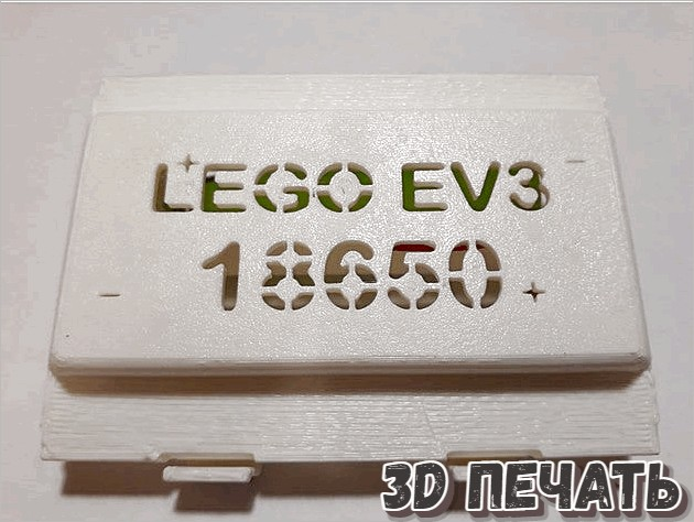 Держатель батареи Lego (батарейный отсек)