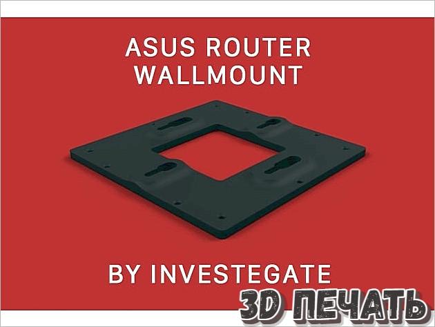 Настенное крепление для маршрутизатора ASUS GT-AX11000 RT-AC5300