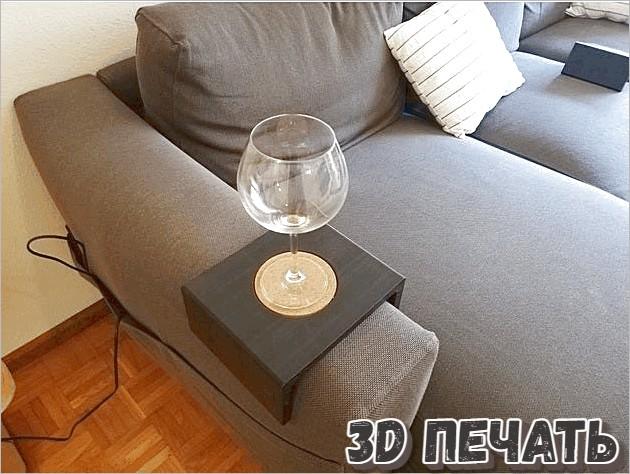 Подстаканник для дивана