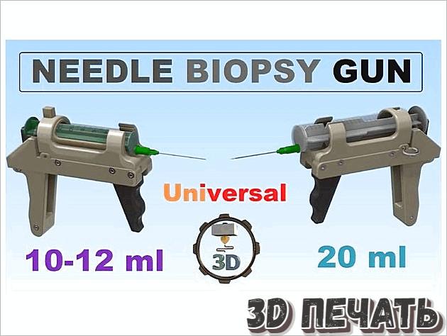 Пистолет для биопсии 10-20 мл