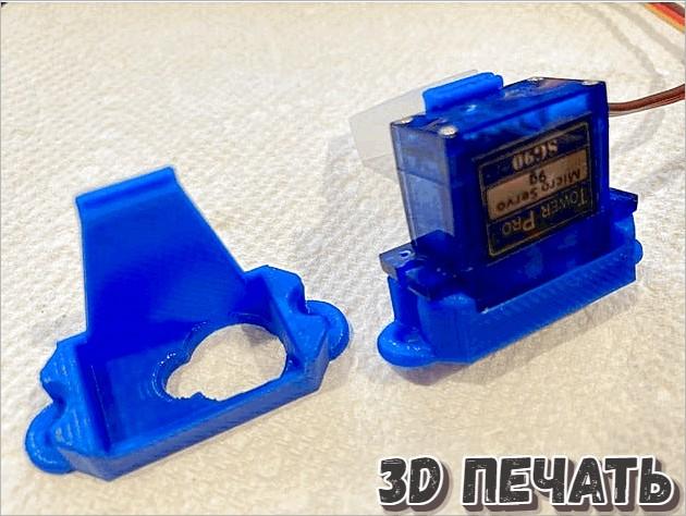 Монтажный кронштейн Micro Servo 9g