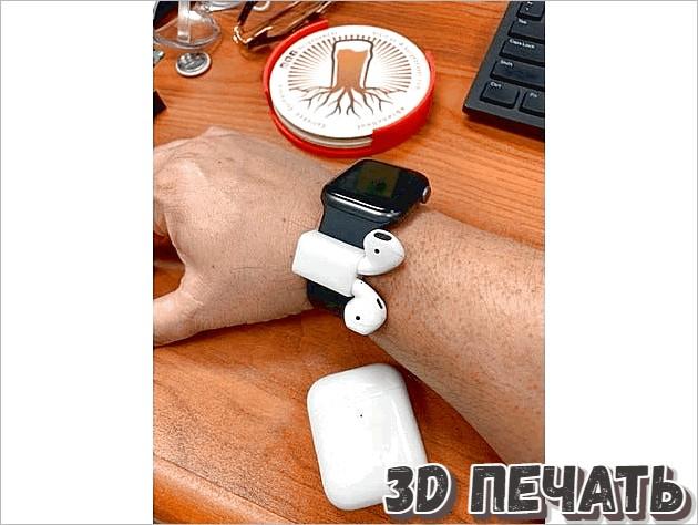 Держатель наушников для Apple Watch