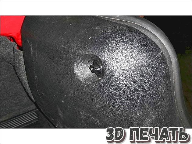 Фиксатор панели багажника Ford Mustang (2011-2014)