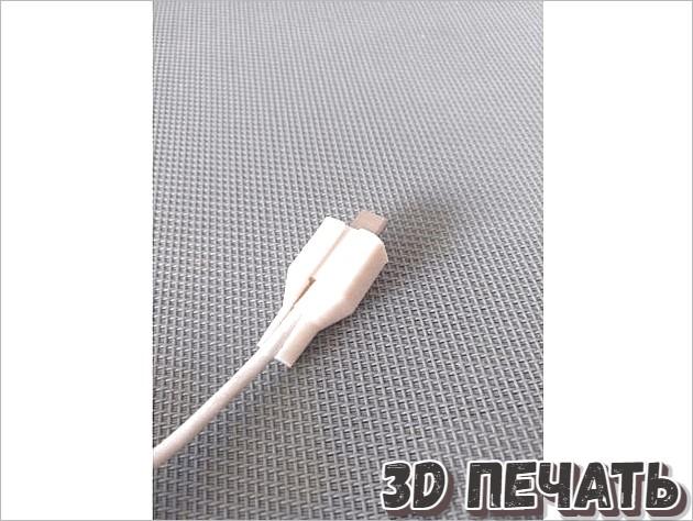 Защита зарядного устройства USB