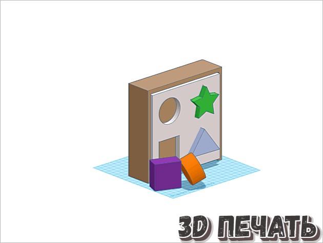 Геометрические фигуры на доске для детей