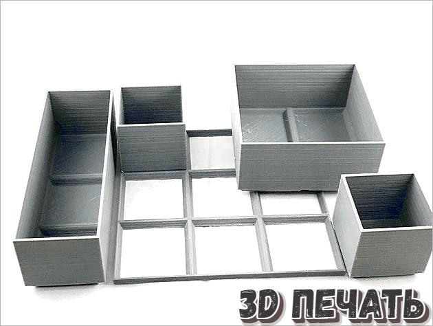 Модульные ящики
