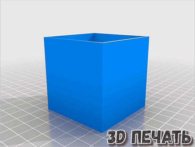 Настраиваемая коробка