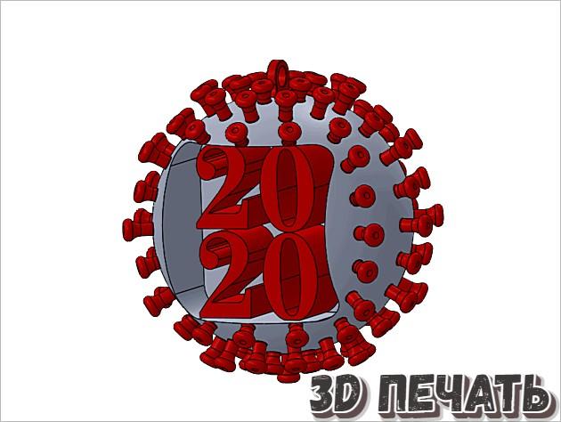 COVID орнамент