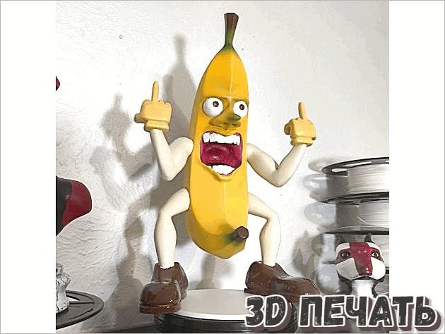 Грубый банан