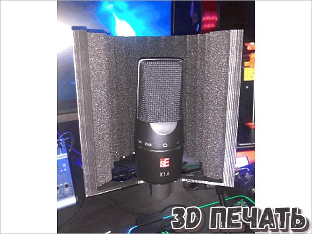 Экран микрофона