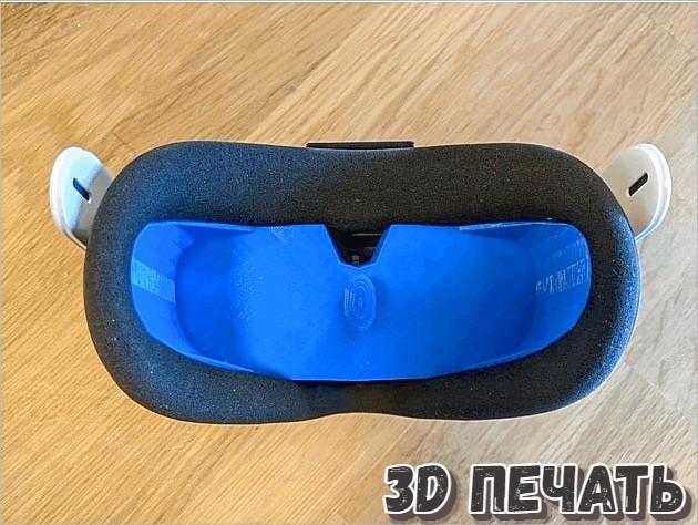 Крышка / протектор объектива Oculus Quest 2