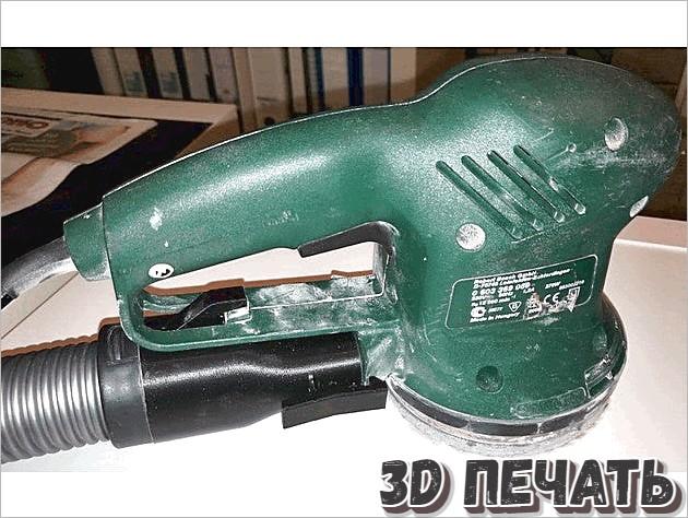 Вакуумный адаптер Bosch PEX 270