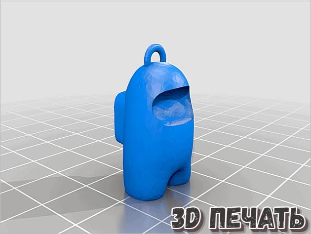 3D модель персонажа среди нас (брелок)