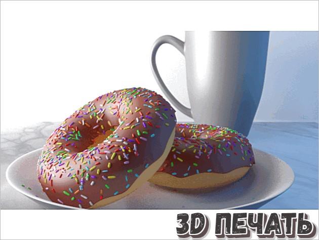 3D модель пончиков и кофе