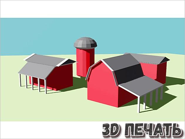 3D сарай