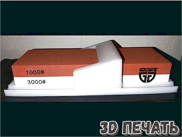 Направляющая для заточки ножей для брусков 60 x 180 мм