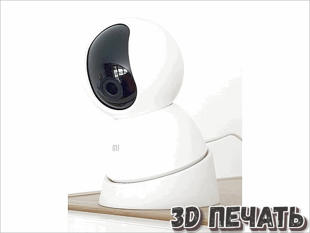 Подставка Mi Home Camera 360 (Xiaomi)