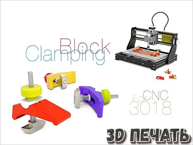Зажимной блок для ЧПУ 3018
