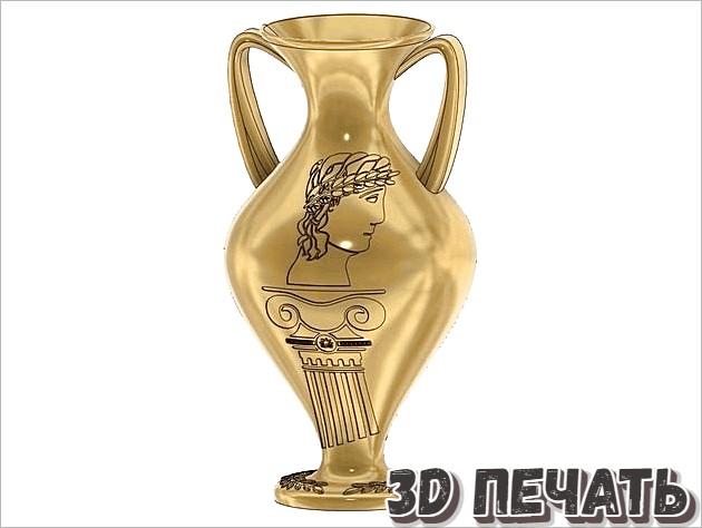 3D модель греческой вазы