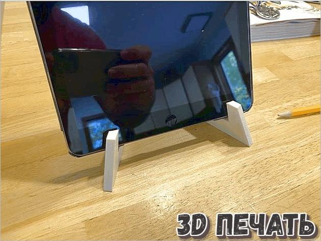 Подставка для iPad с высокой посадкой
