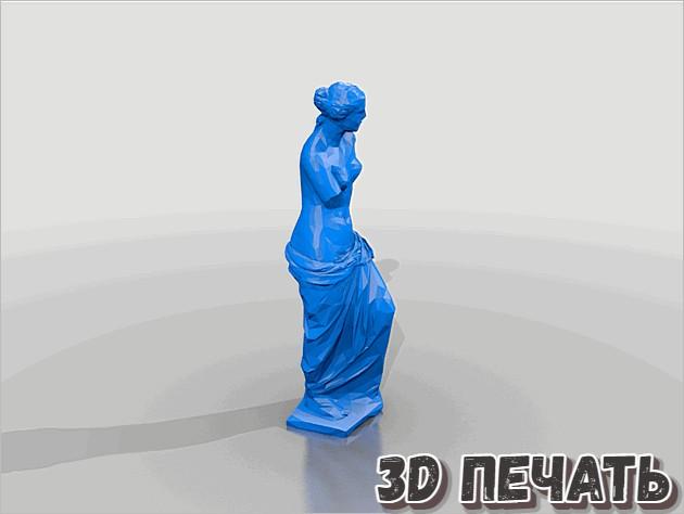 Венера Милосская в 3D