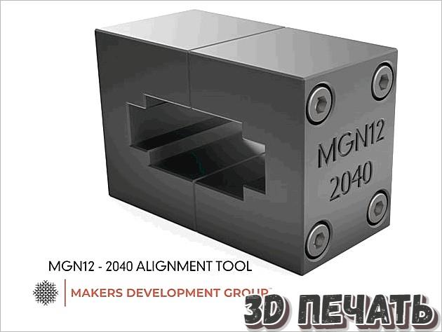 Инструмент для линейного выравнивания рельсов MGN12 - CR-10