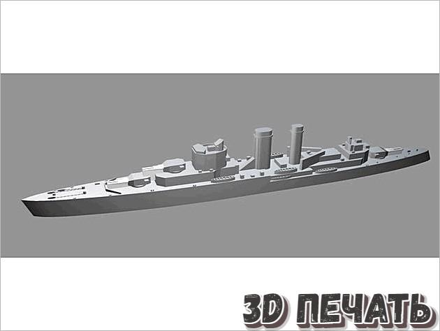 Британский тяжелый крейсер в 3D