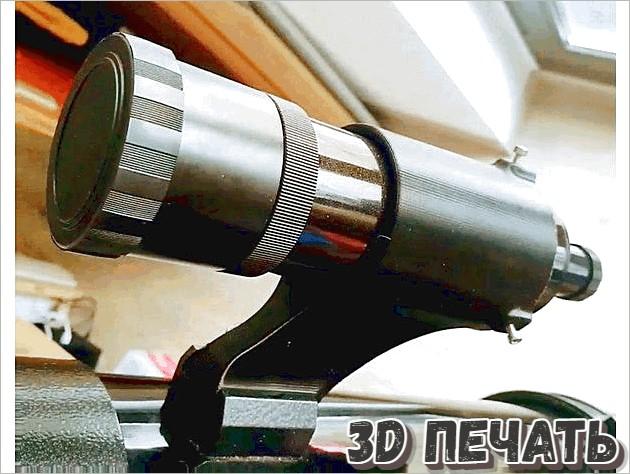 Держатель для 50 мм телескопа
