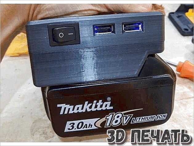 Внешний аккумулятор и адаптер питания Makita