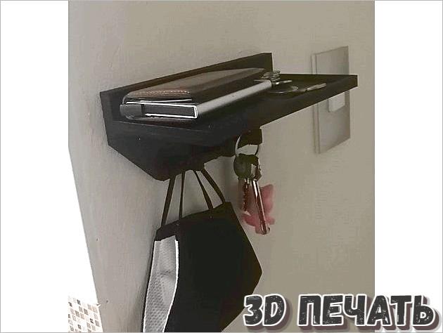 Ключница в 3D