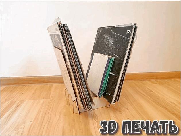 Подставка для виниловых пластинок
